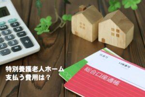 特別養護老人ホームの費用 介護保険給付と自己負担金