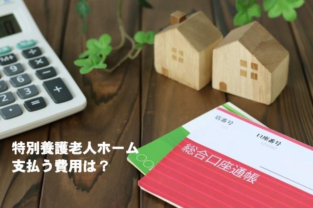 特別養護老人ホームの支払い費用 介護保険給付と自己負担金