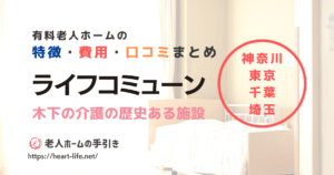 有料老人ホーム ライフコミューンの費用・住所・口コミまとめ(木下の介護)
