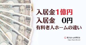 入居金1億円と入居金0円の有料老人ホームの違い
