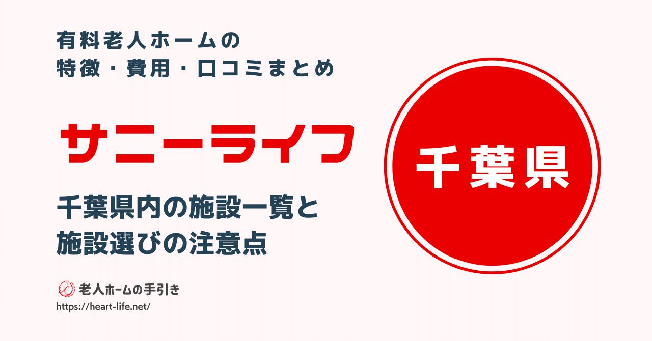 千葉県のサニーライフ施設一覧と口コミから読みとる施設選びの注意点
