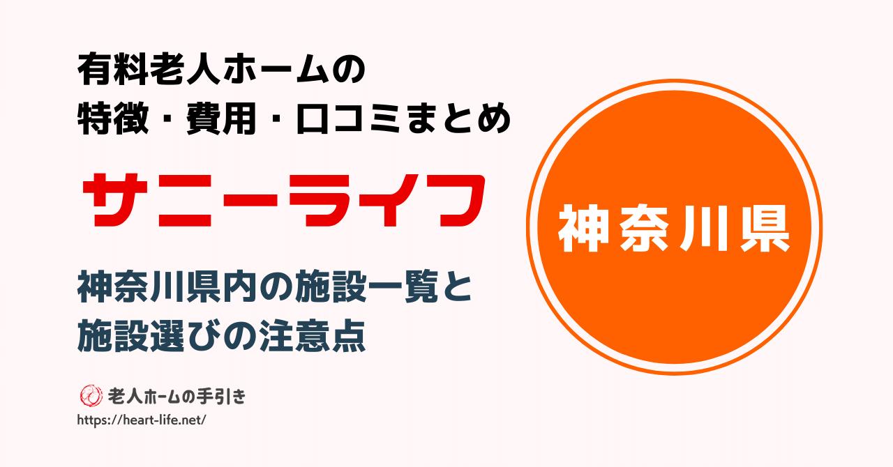 神奈川県のサニーライフ施設一覧 月額料金・居室数を比較