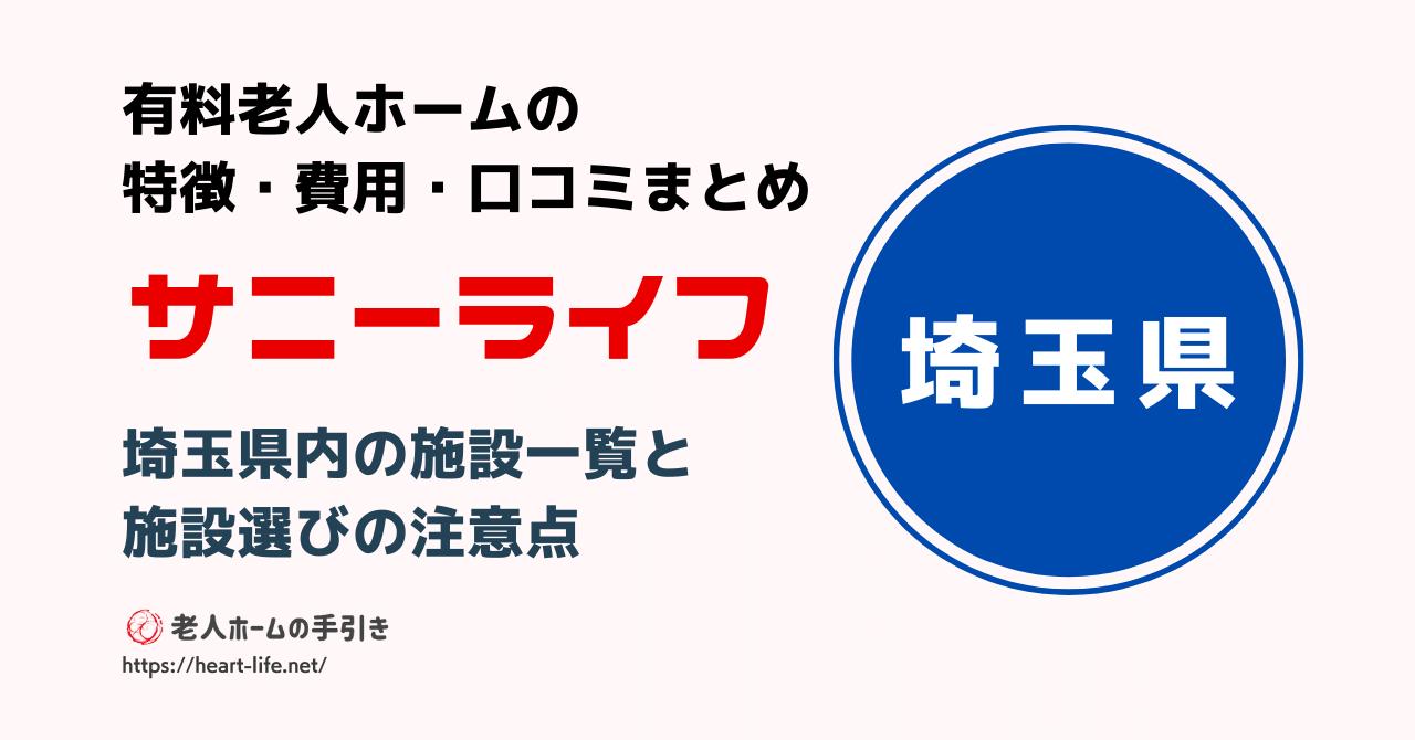 埼玉県のサニーライフ施設一覧