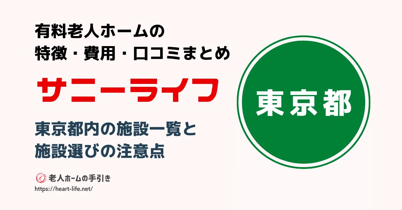東京都のサニーライフ施設一覧 月額料金・居室数を比較