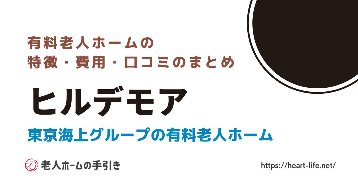 東京海上日動の有料老人ホーム「ヒルデモア」の特徴・口コミ