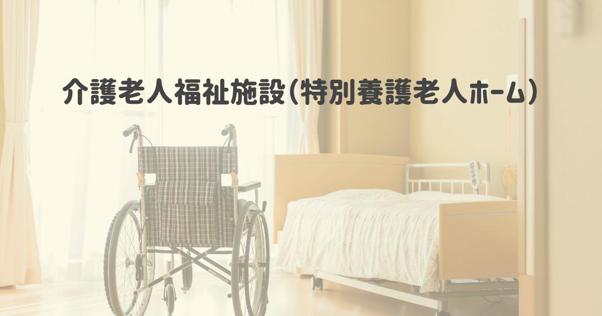 指定介護老人福祉施設清静園(大分県大分市)