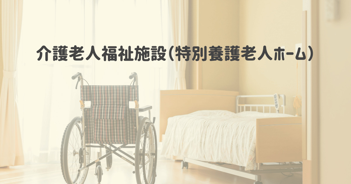 特別養護老人ホーム 蒼水園(鹿児島県南大隅町)