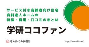 ココファン練馬関町(東京都練馬区)