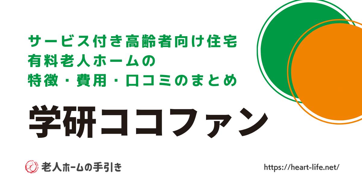 高齢者住宅「学研ココファン」の特徴・費用・評判・口コミ