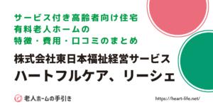 ローベル西台(東京都板橋区)