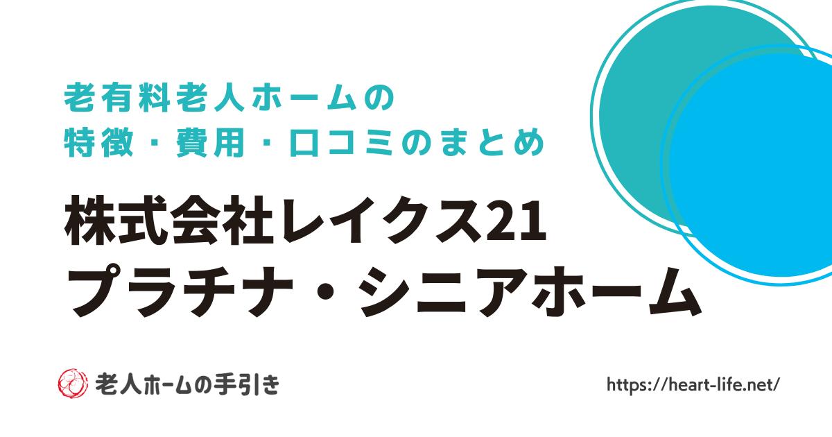 「プラチナ・シニアホーム」の特徴・費用・評判・口コミ