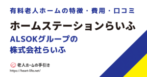 ホームステーションらいふ真鶴(神奈川県真鶴町)