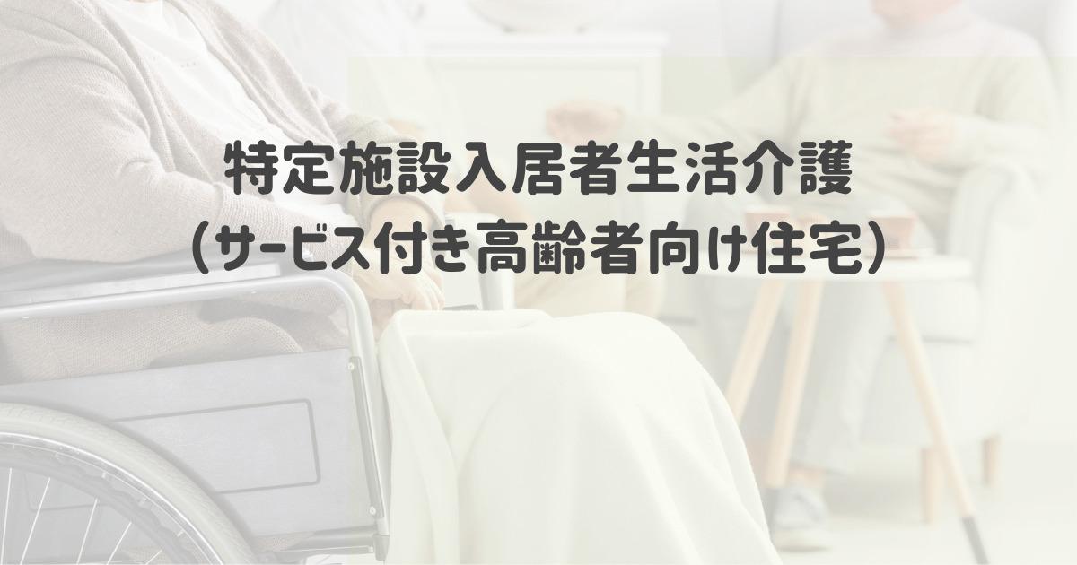 サービス付き高齢者向け住宅まちなか(鳥取県米子市)