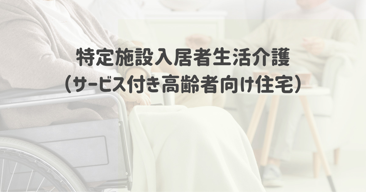 帆の鹿特定施設入居者生活介護事業所(茨城県鹿嶋市)